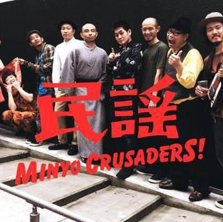 Konzert von Minyo Crusaders in Wiesbaden